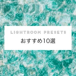【海外インスタグラマーのプリセットおすすめ10選!】Lightroomのプリセットでインスタをおしゃれに加工しちゃおう。