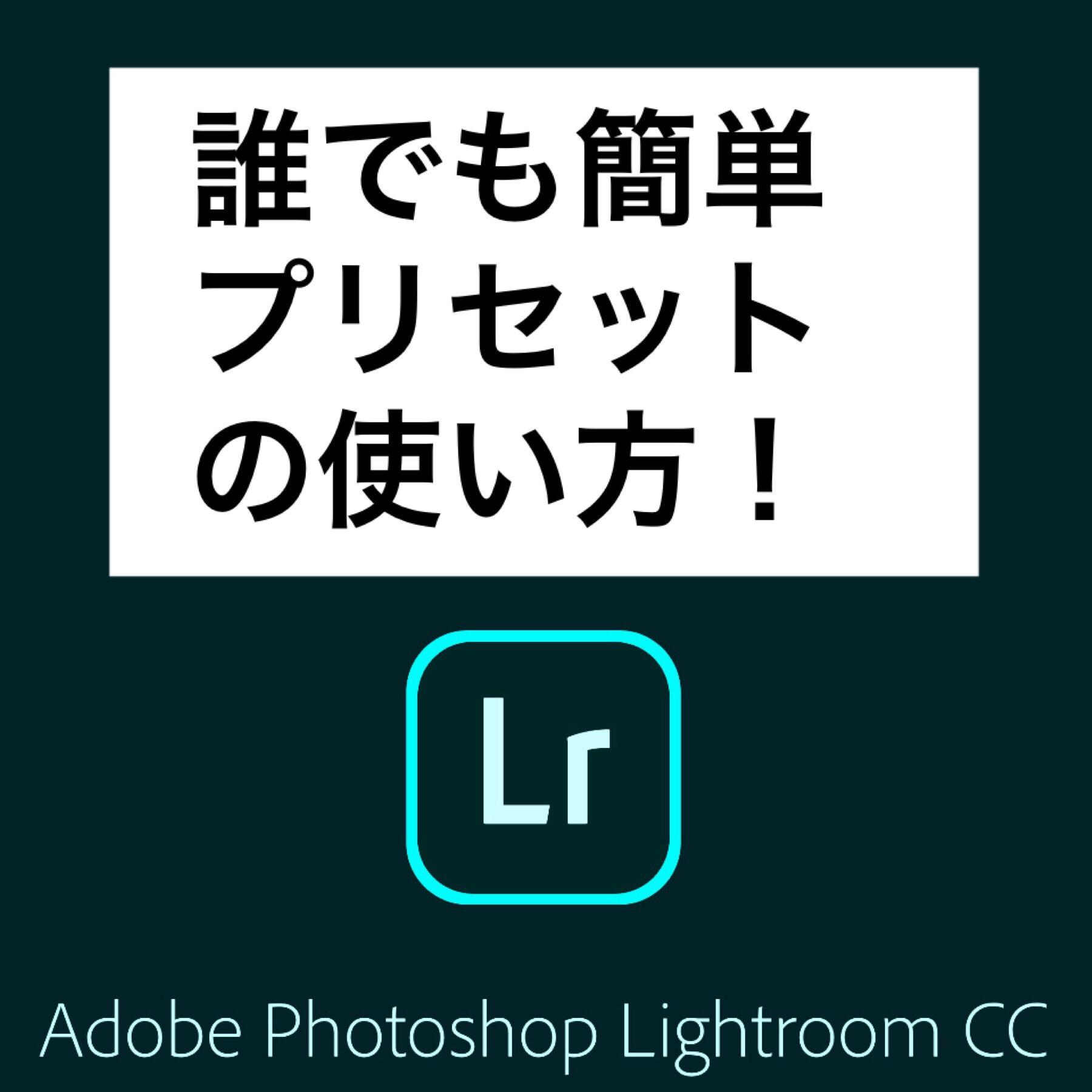 誰でも簡単にできる!Lightroom(ライトルーム)のプリセット(フィルター)の使い方!