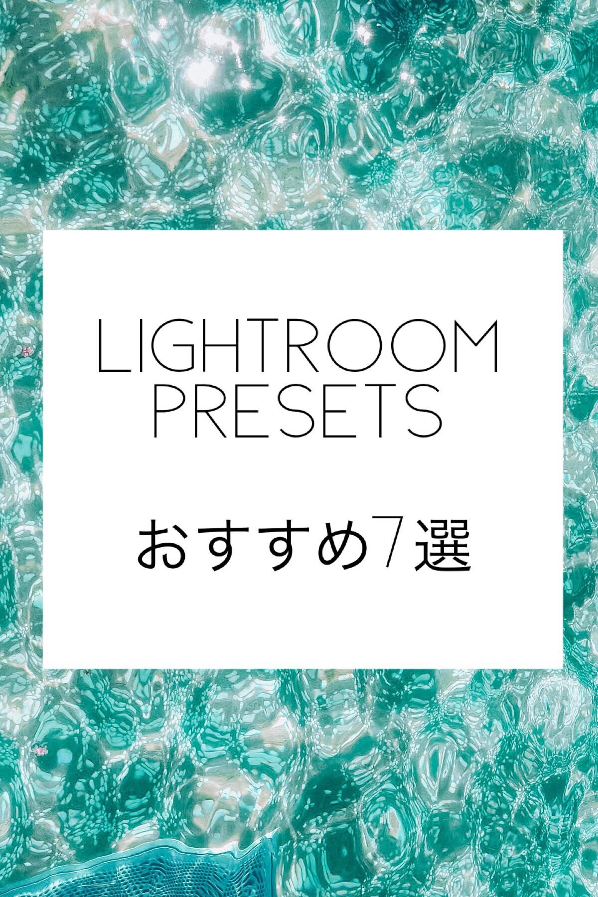 Lightroom(ライトルーム)のプリセットはもう使ってる?海外の人気インスタグラマーのプリセット!おすすめ7選!!