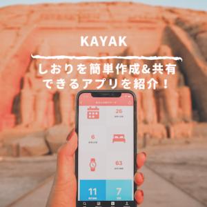 【旅行を快適に!】しおりを簡単作成&共有できるアプリを紹介!【KAYAK】