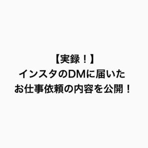【実録!】インスタのDMに届いた、お仕事依頼の内容を公開!