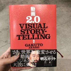 動画時代の変化を感じてる?発信する人は読むべき1冊!【動画2.0 VISUAL STORY-TELLING】