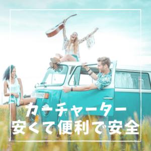 【BALITABI】バリ観光はカーチャーターが便利で安心!【1台4,000円から】