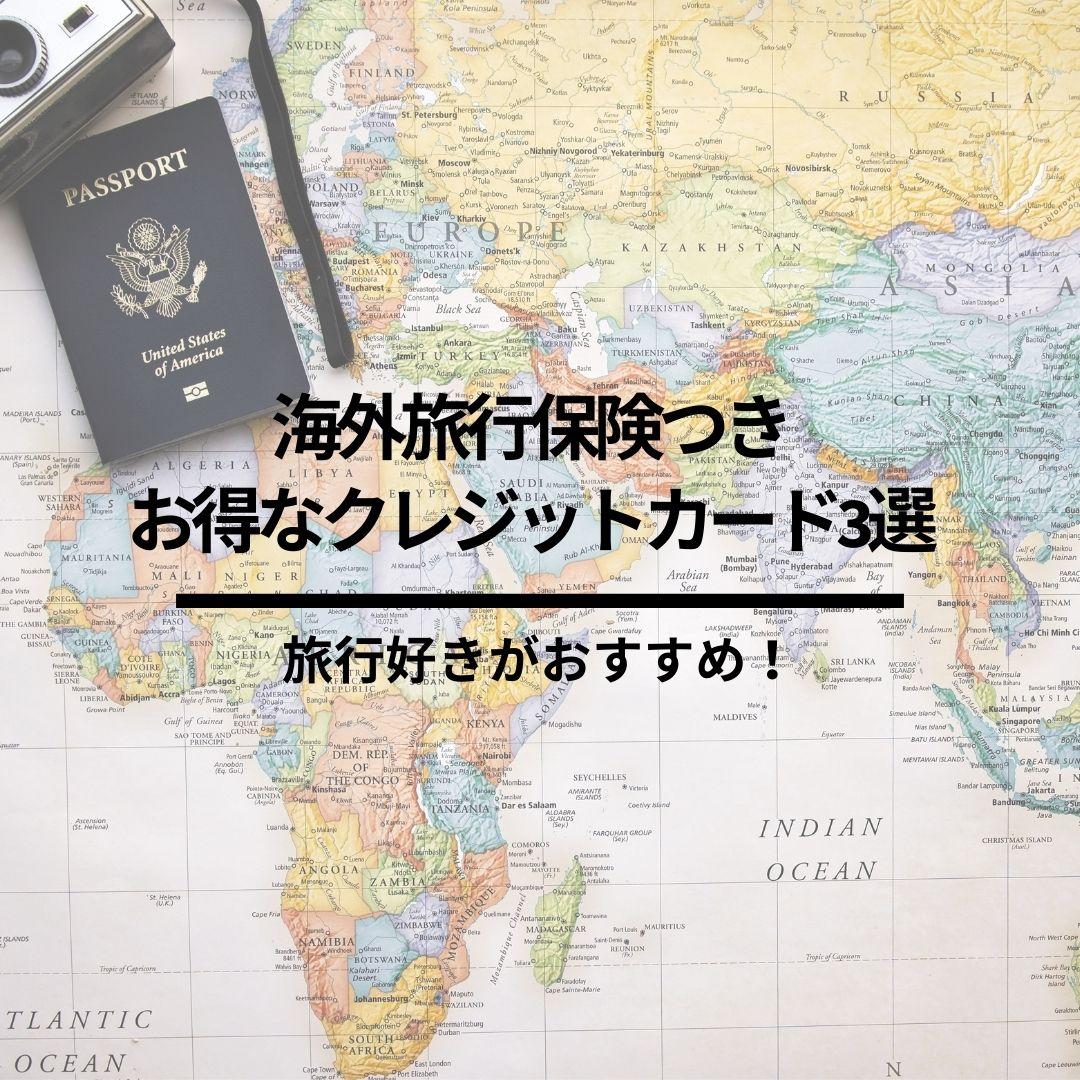 海外 おすすめ カード クレジット 旅行